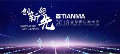 【Draw the Blueprint of Display Industry Together】Tianma Global Supplier Conference was Held in Wuhan